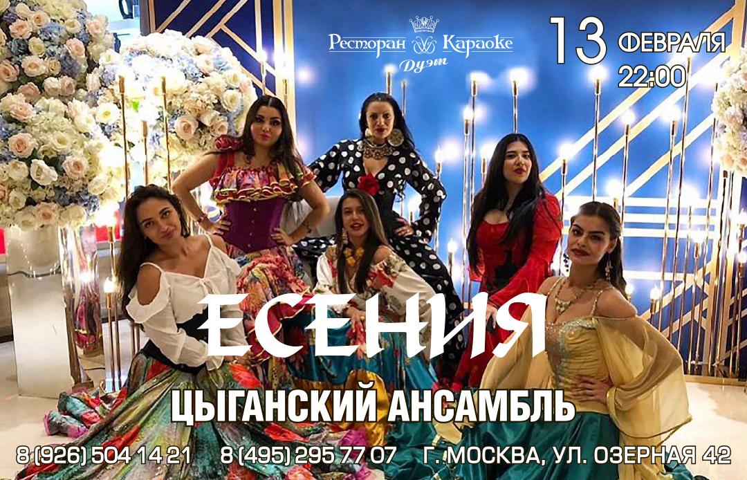 """""""ЕСЕНИЯ""""  Цыганский ансамбль"""