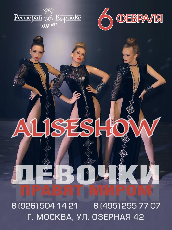 ALICESHOW