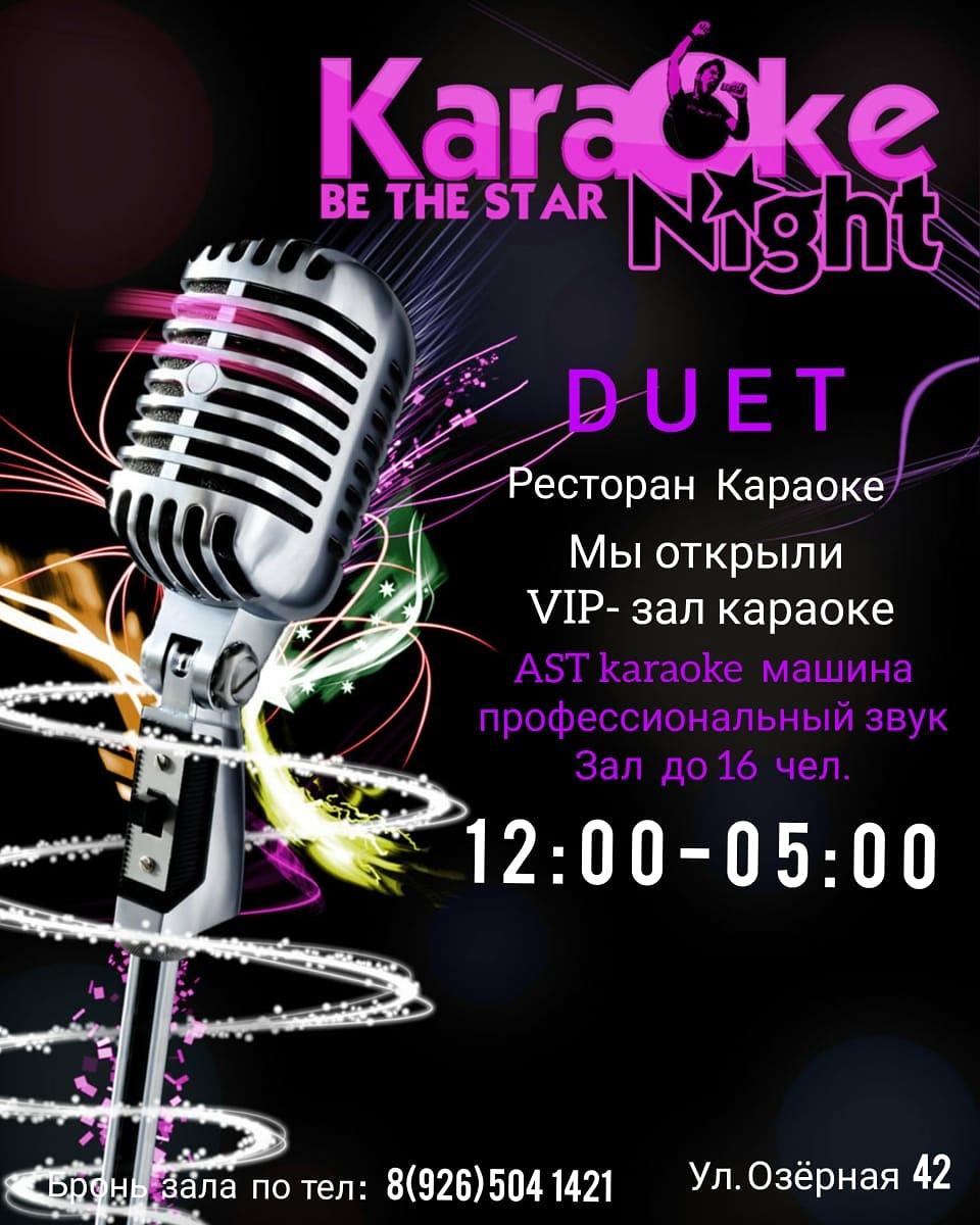 VIP ЗАЛ Караоке